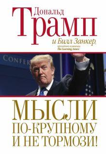 Трамп Д. - Мысли по-крупному и не тормози! обложка книги