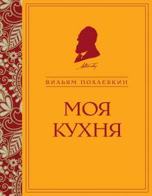 Похлебкин В.В. - Моя кухня обложка книги