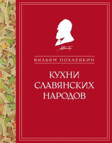 Обложка Кухни славянских народов (ч/б) Вильям Похлебкин