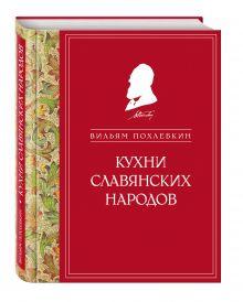 Похлебкин В.В. - Кухни славянских народов (ч/б) обложка книги