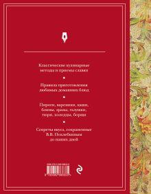 Обложка сзади Кухни славянских народов (ч/б) Вильям Похлебкин