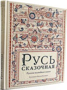 - Русь сказочная: русские волшебные сказки. обложка книги