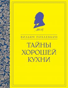 Похлебкин В.В. - Тайны хорошей кухни (ч/б) обложка книги