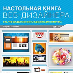 Настольная книга веб-дизайнера. Макнейл П. Макнейл П.