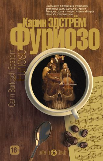 Фуриозо. Coffee-In Classic. Эдстрем Б.К. Эдстрем Б.К.