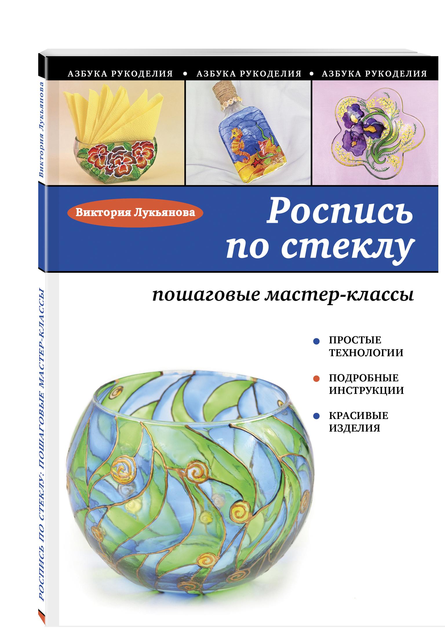 Роспись по стеклу: пошаговые мастер-классы ( Лукьянова В.А.  )