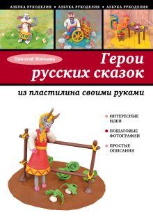Митькин Н.Н. - Герои русских сказок из пластилина своими руками обложка книги