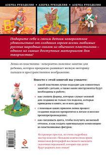 Обложка сзади Герои русских сказок из пластилина своими руками Николай Митькин