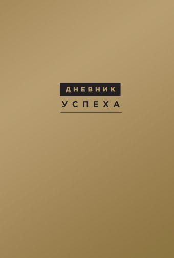 Дневник успеха (подарочный) Артемьева Т.