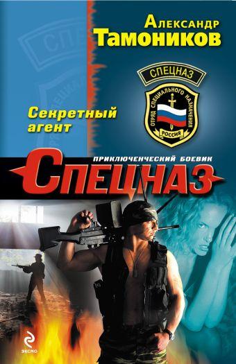 Секретный агент Тамоников А.А.