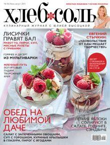 - Журнал ХлебСоль № 6 июль-август 2013 г. обложка книги