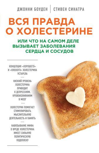Вся правда о холестерине, или что на самом деле вызывает заболевания сердца и сосудов Боуден Д., Синатра С.