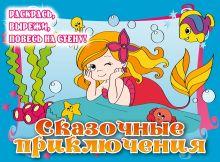 - 5+ Сказочные приключения (подарочное оформление) обложка книги