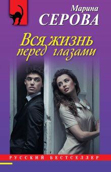 Серова М.С. - Вся жизнь перед глазами обложка книги