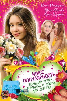 Мисс популярность. Большая книга романов о любви для девочек обложка книги