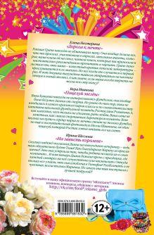 Обложка сзади Мисс популярность. Большая книга романов о любви для девочек Елена Нестерина, Вера Иванова, Ирина Щеглова