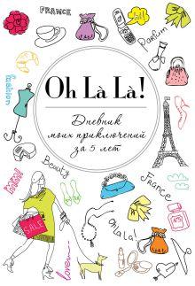 - Oh La La! Дневник моих приключений за 5 лет (белая) обложка книги