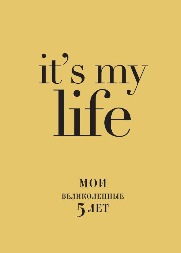 IT'S MY LIFE (золотая) (без вопросов)