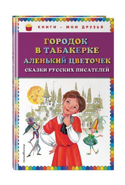 Городок в табакерке; Аленький цветочек: сказки русских писателей (ил. М. Митрофанова)