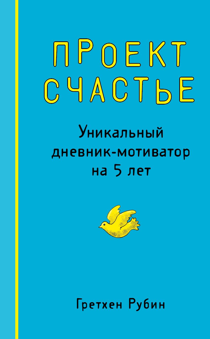 Проект Счастье. Уникальный дневник-мотиватор на 5 лет ( Рубин Г.  )