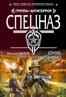 Шахов М.А. - Узник Гуантанамо обложка книги