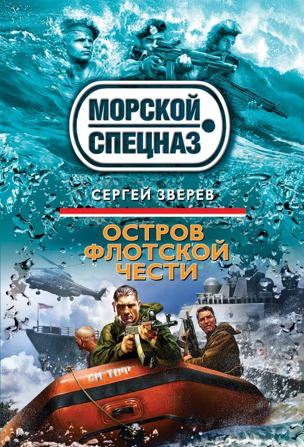 Остров флотской чести Зверев С.И.