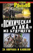 Романов Г.И. - «Психическая атака» из будущего. За Колчака и Каппеля!' обложка книги