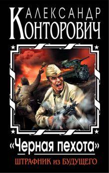 Обложка «Черная пехота». Штрафник из будущего Александр Конторович