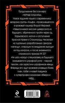 Обложка сзади «Черная пехота». Штрафник из будущего Александр Конторович