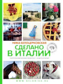 Белоцерковская Н. - Сделано в Италии. Гастрономические рецепты обложка книги