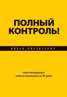 Полный контроль! Тайм-менеджмент нового поколения за 30 дней обложка книги