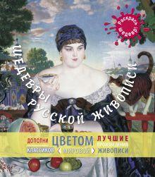 - Шедевры русской живописи обложка книги