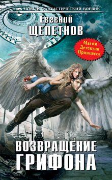 Щепетнов Е.В. - Возвращение грифона обложка книги
