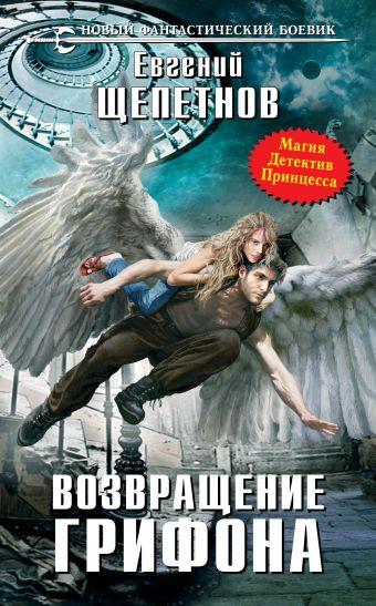 Возвращение грифона Щепетнов Е.В.