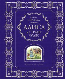 Кэрролл Л. - Алиса в Стране Чудес (ил. А. Власовой) обложка книги