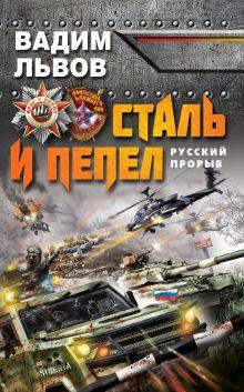 Сталь и пепел. Русский прорыв