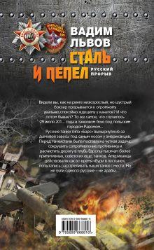 Обложка сзади Сталь и пепел. Русский прорыв Вадим Львов