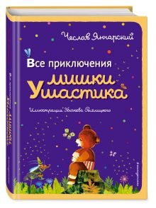Янчарский Ч. - Все приключения Мишки Ушастика (пер. С. Свяцкого) обложка книги