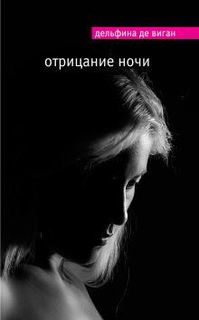 Обложка Отрицание ночи Дельфина де Виган