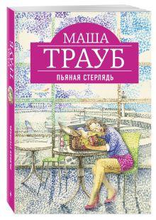 Трауб М. - Пьяная стерлядь обложка книги