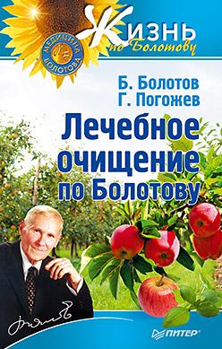 Лечебное очищение по Болотову Б. Болотов, Г. Погожев