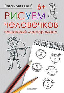 Павел Линицкий - Рисуем человечков: пошаговый мастер-класс обложка книги