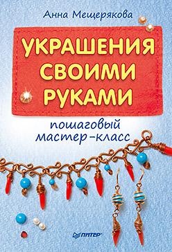 Украшения своими руками: пошаговый мастер-класс Анна Мещерякова