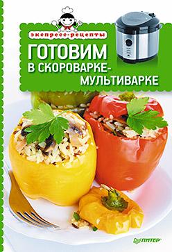 Готовим в скороварке-мультиварке Елена Товкун