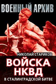 Стариков Н.Н. - Войска НКВД в Сталинградской битве обложка книги