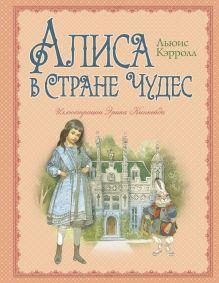 Кэрролл Л. - Алиса в Стране Чудес (ил. Э. Кинкейда) обложка книги