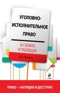 Уголовно-исполнительное право в схемах и таблицах от ЭКСМО
