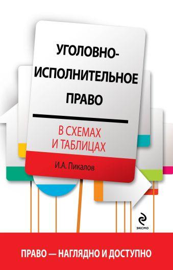 Уголовно-исполнительное право в схемах и таблицах Пикалов И.А.