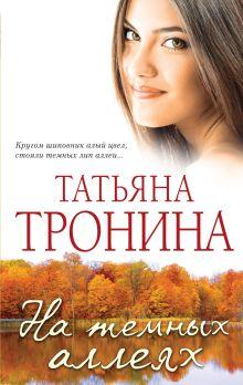 Тронина Т.М. - На темных аллеях обложка книги