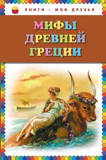 Мифы Древней Греции_ (ил. Г. Мацыгина)